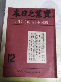 民国出版期刊 实业之日本第五十卷第十二号,内有经济力集中排除法的运营,新米价与千八百圆生活,欧洲共产党会议的意味,日本与英国等