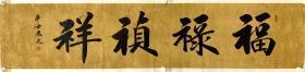 【保真】实力书法家田恩亮作品:福禄祯祥