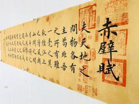 【保真】实力书法家田恩亮楷书精品:苏轼《赤壁赋》节选
