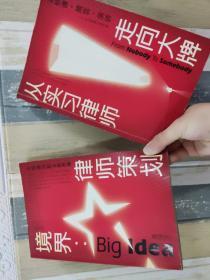境界:律师策划-中国律师职业新思维 从实习律师走向大牌。 必修课箴言演讲。