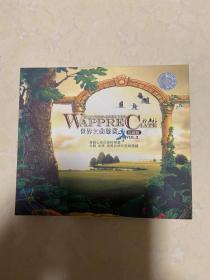 世界名曲鉴赏 珍藏版 2cd