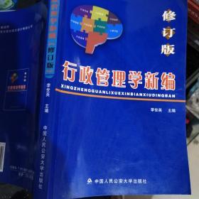 行政管理学新编(修订版)