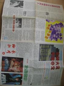 《慈禧墓珍宝传奇》系列老电影说明书,第一部《东陵大盗、第二部平津夺宝》