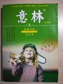 意林2014年01-06期合订本(春季卷)