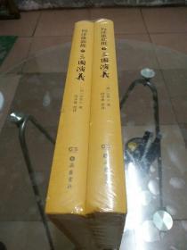 周泽雄新批三国演义(全二册)