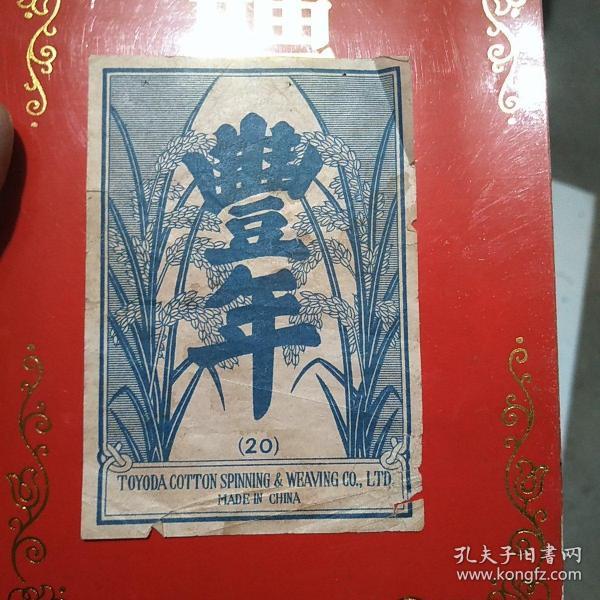 老广告老商标,民国或五十年代发行的(丰年)商标一枚