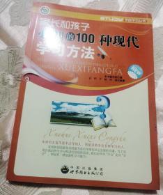 家长和孩子必知的100种现代学习方法(学会学习丛书)