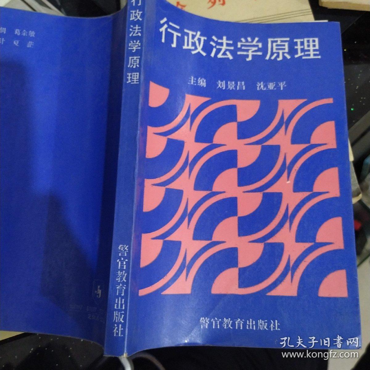行政法学原理 刘景昌
