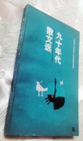 九十年代散文选·1993(1994一版一印2500册)