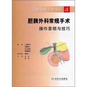 消化外科手术图解.胆胰外科常规手术操作要领与技巧(翻译版)