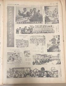 湖南日报  1974年3月22日  5元
