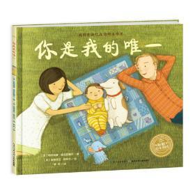 绘本花园 你是我的唯1 0-2-4-6岁少幼儿童早教启蒙绘本亲子阅读书宝宝睡前图画故事书籍幼儿情商社交培养益智游戏儿童绘本