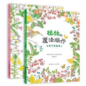正版 植物的魔法旅行 科普百科 东方出版中心 权五吉 著 从种子到森林 植物的奇妙生命之旅 科普读物 儿童科普 植物的故事