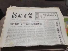 河北日报1973年3月22日《坚决支持亚非拉国家捍卫国家主权维护本国资源的斗争》等(全4版)
