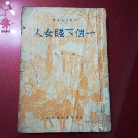 一个下贱女人(1950年2月在北京印造华北版第三版)