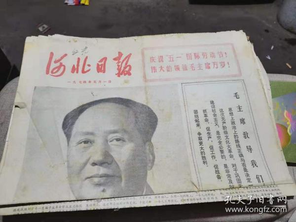 河北日报1974年5月1日《毛主席无产阶级革命路线的伟大胜利,无产阶级文化大革命的巨大成果》等(全4版)