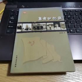 中国廉政史