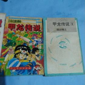 甲龙传说1,2两册合售