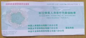 航空保险单(中国人寿保险)