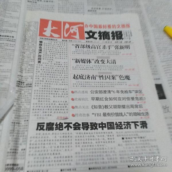 大河文摘报2014.704期