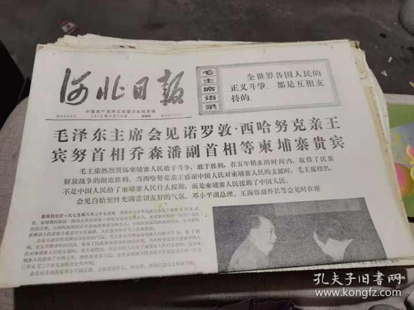 河北日报1975年8月28日 《毛主席会见西哈努克亲王宾努首相乔森潘副首相等柬埔寨贵宾》等(全4版)