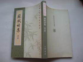 苏轼诗集 第五册 竖版