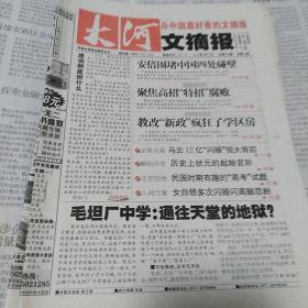 大河文摘报2014.年共35期合售