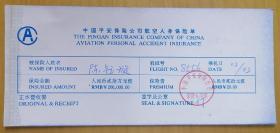 航空保险单(平安保险)