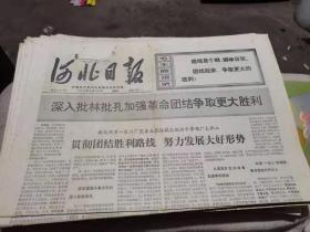 河北日报1974年8月28日《贯彻团结胜利路线,努力发展大好形势》等(全4版)(报头处缺一小块文字无伤)