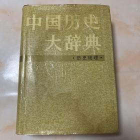 中国历史大辞典.历史地理