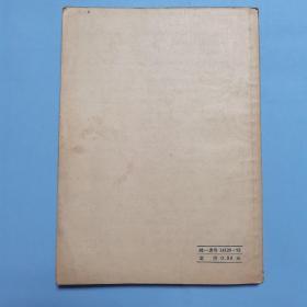 伤科汇篡 1962年1版1印