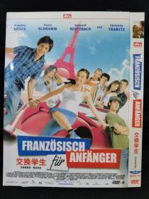 初恋在巴黎/交换学生(DVD9)