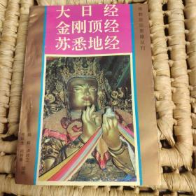 佛教密宗要籍丛刊:大日经 金刚顶经 苏悉地经(94年一版一印)