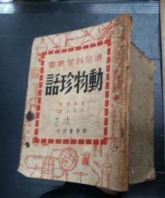 动物珍话 富克斯 1946年沪一版 实学书局出版