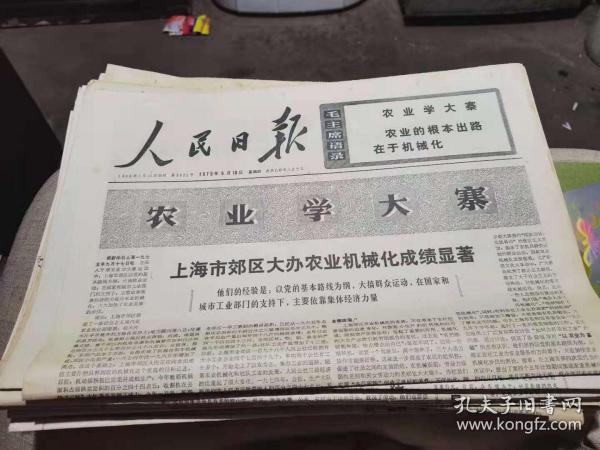 人民日报1975年9月18日《上海市郊区大办农业机械化成效显著;西沙纪行》等(1-4版)