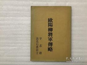 欧阳柳将军传略 1972年(签赠本)