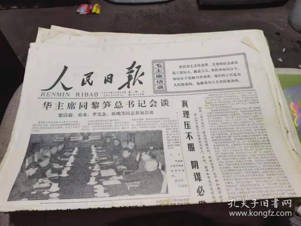 人民日报1977年11月22日《华主席同黎笋总书记会谈》等(1-4版)