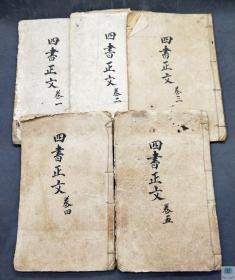 四书正文(1~5卷)福州集新堂藏版