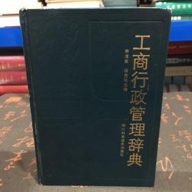 工商行政管理辞典