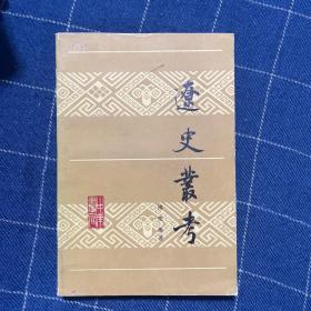 辽史丛考(1984年一版一印)