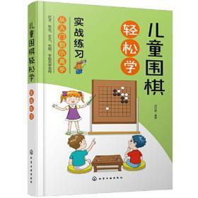 儿童围棋轻松学 实战练习