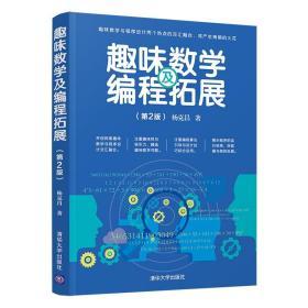 库存书 趣味数学及编程拓展(第2版)