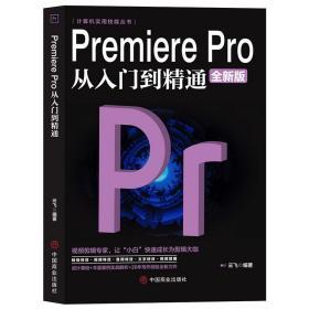 Premiere Pro 从入门到精通 全新版