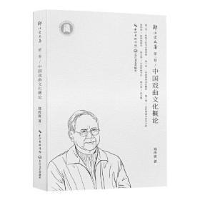 中国戏曲文化概论(郑传寅文集)