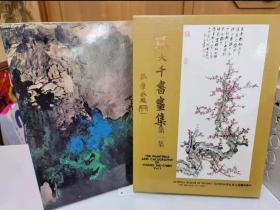 张大千书画集 第一集(精装 )