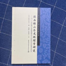 陕西横山历史地理学研究(一版一印)