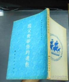 国父对华侨的遗教 民国五十四年