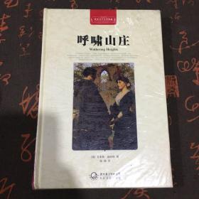 呼啸山庄(精装本)