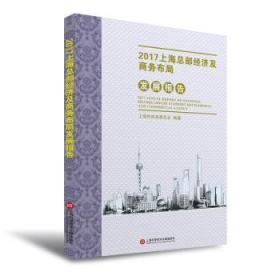 全新正版图书 2017上部经济及商务布局发展报告上海市商务委员会上海科学技术文献出版社9787543977884 企业经济经济发展研究报告上海特价实体书店