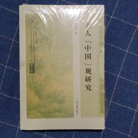 """金人""""中国""""观研究"""